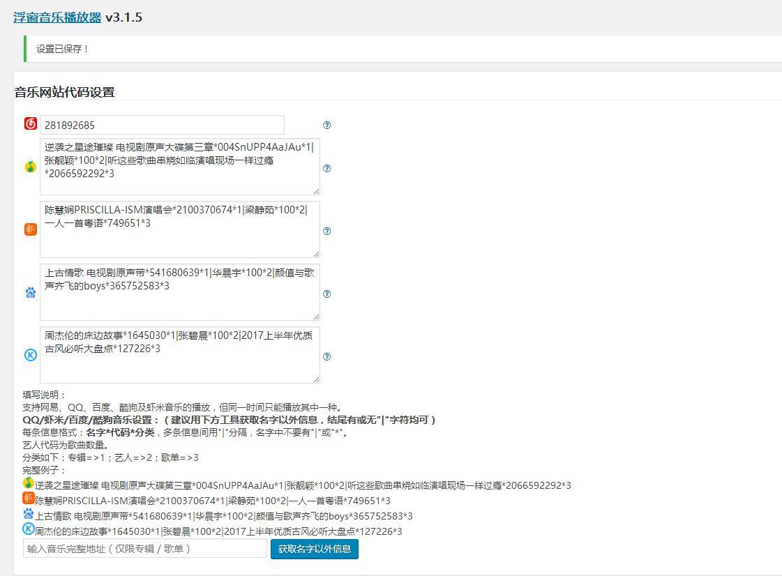 WordPress 浮窗音乐播放器,支持网易/QQ/虾米/百度等歌单