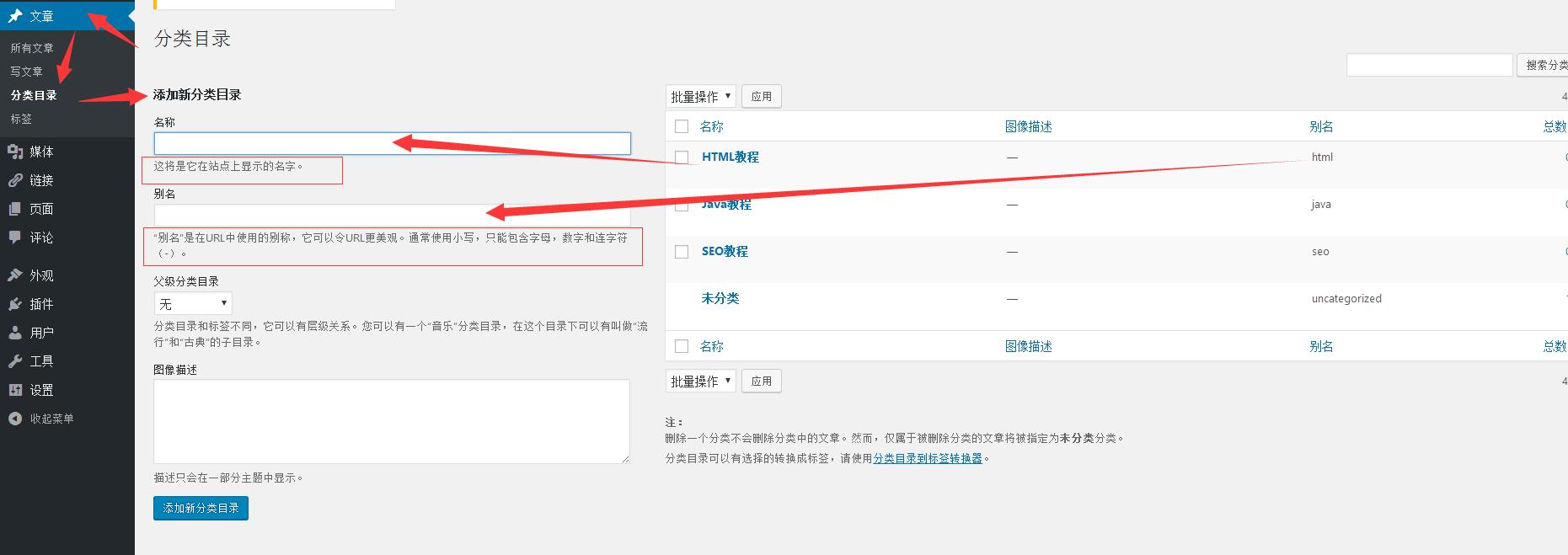 wordpress后台管理系统简单操作