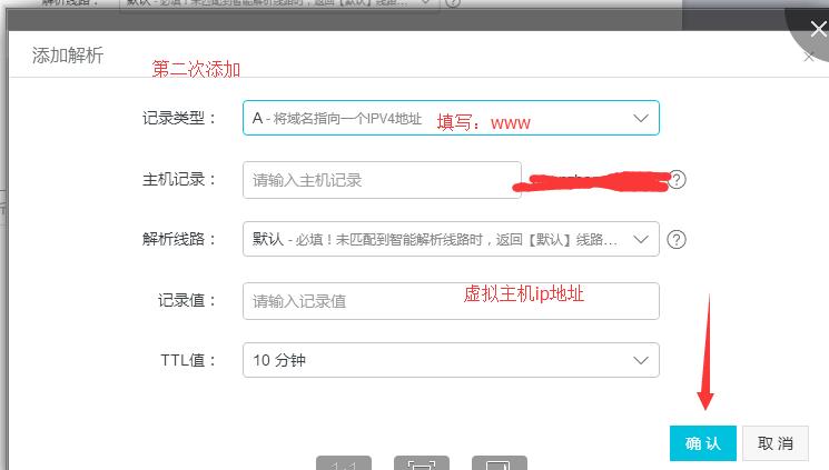 新手小白域名注册、解析域名和备案详解